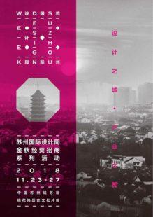 Suzhou design week, la prima edizione