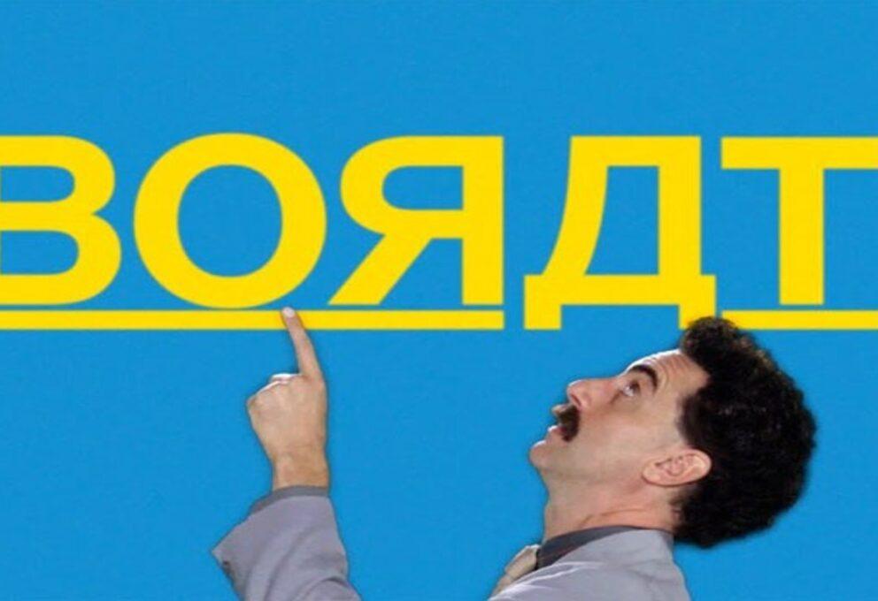 Borat 2: il giornalista kazako torna il 23 ottobre su Prime Video